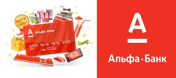 Альфа банк в нальчике кредит онлайн как за откат получить кредит